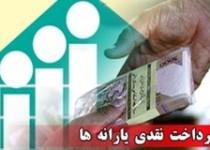 هشدار پلیس فتا به ثبتنامکنندگان یارانه نقدی