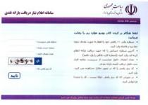 ثبتنام متقاضیان دریافت یارانه در بانک ملی