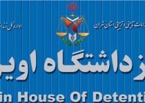 تماس تلفنی جمعی از زندانیان بند 350 با خانوادههایشان