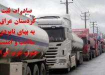 جادههاي جنوب غرب ايران در اشغال نفتكشهاي عراقي!