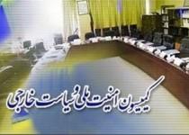 مخالفان و موافقان توافق ژنو به کمیسیون امنیت ملی میروند