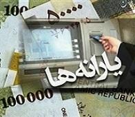 دولت تا پایان خرداد برای تعیین سقف درآمدی مشمولین دریافت یارانه فرصت دارد