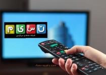 افزایش زمان پخش شبکه نسیم/ پرهیز از گفتوگوهای خشک تلویزیونی