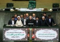 مراسم تحلیف سومین هیات رئیسه مجلس نهم برگزار شد