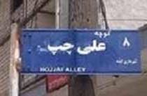 کوچه علی چپ در ایذه/ عکس