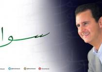 شعار سه حرفی بشار اسد در تبلیغات انتخاباتی سوریه