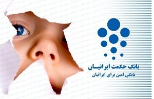 بانک حکمت ایرانیان استخدام میکند