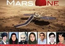 هفت ایرانی در فهرست ۷۰۵ نفره داوطلبان سفر بی بازگشت به مریخ