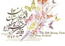 راهیابی هنرمند اردبیلی به مرحله نهایی جشنواره سوره