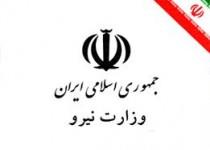 اطلاعیه وزارت نیرو درباره وضعیت آب و برق