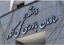 گزارش سازمان بازرسی از تخلفات بنزینی