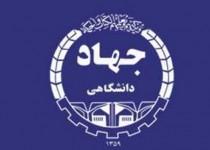 حمایت استانداری از فعالیتهای جهاددانشگاهی مازندران