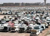 قیمت هر خودروی فرسوده، حدود سه میلیون تومان!