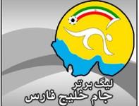 انتشار تقویم رسمی مسابقات لیگ برتر و جام حذفی در فصل 94-93
