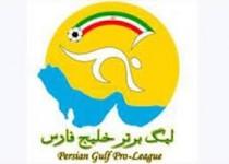 اعلام برنامههای قرعهکشی لیگ برتر