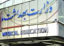 اخطار وزارت بهداشت به دانش آموختگان خارج از کشور