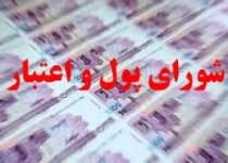تصمیم شورای پول و اعتبار درباره موسسات مالی و اعتباری