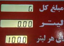 عقبگرد یارانه بنزین به پیش از هدفمندی!