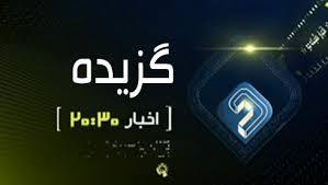 رپرتاژ آگهی های سيما عليه دولت روحانی!