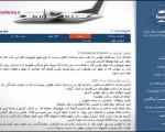 هواپیمای سقوط کرده اوکراینی است یا ایرانی؟