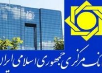 بانک مرکزي :نرخ تورم ؛ 23.2 درصد
