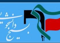 نامه سرگشاده بسیج دانشجویی دانشگاه تهران به کمیسیون آموزش و تحقیقات
