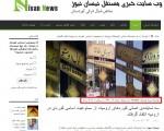 کدام مسئول نامه استاندار آذربایجان غربی را به سایت ضد انقلاب فرستاده است؟