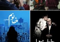آغاز اکران 4 فیلم جدید از چهارشنبه