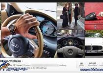 حذف یکباره تمام تصاویر بچه پولدارهای تهران/عکس