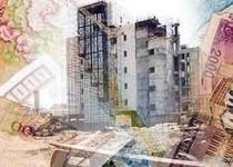 وام ساخت مسکن در کلان شهرها 50میلیون تومان اعلام شد