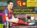 روزنامه های ورزشی امروز 28 مهر 1393