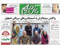 روزنامه های امروز 28 مهر 1393