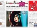 روزنامه های یکشنبه 27 مهر 1393