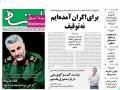 روزنامه های سه شنبه 29 مهر 1393