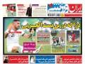روزنامه های ورزشی سه شنبه 29 مهر 1393
