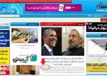وبسایت خبری انتخاب فیلتر شد