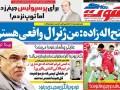 روزنامه های ورزشی چهارشنبه 30 مهر 1393