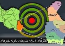 زلزله 7.3 ریشتری در سیستان و بلوچستان