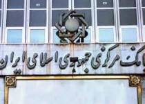 قسط چهارم داراییهای ایران واریز شد