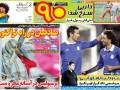 روزنامه های ورزشی 10 آبان 1393