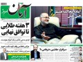 روزنامه های 10 آبان 1393