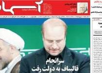 يك روزنامه اصلاحطلب رفع توقیف شد