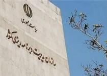 سازمان مدیریت و برنامهریزی کشور احیاء شد