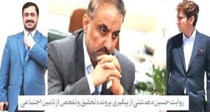 تفاوت ها و شباهتهای بابک زنجانی و سعید مرتضوی