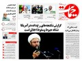 صفحه اول روزنامه های امروز 26 آذر 1393