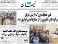 روزنامه های 27 آذر 1393