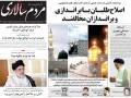 روزنامه های امروز 29 آذر 1393