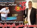روزنامه های ورزشی 27 آذر 1393