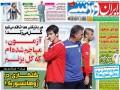 روزنامه های ورزشی 29 آذر 1393