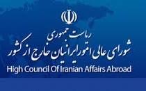 ۷درصد ایرانیان در خارجکشور زندگی میکنند